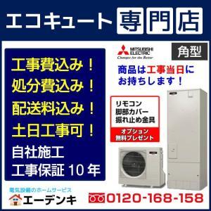 エコキュート 工事費込み SRT-W374 三菱    (角型370L/フルオート/一般地向け)  ...