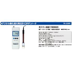 マザーツール YK-23RP デジタル酸化還元電位計 ORP メータ YK23RP|edenki