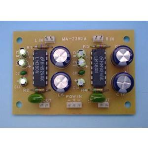 ワンダーキット [MA-2380(*)] ICステレオアンプ完成基板 MA2380(*)|edenki