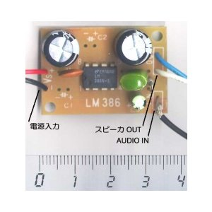 【納期-約1ヶ月】 [MA-386(G)] 386メインアンプキット組立サポート付 MA386(G)|edenki