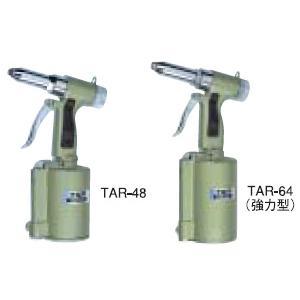 トップ工業 TOP TAR-48 エアーリベッター TAR48 edenki