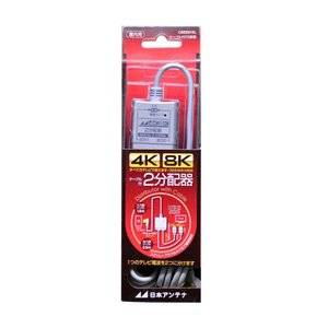 日本アンテナ 4K8K対応テレビ分配器 樹脂ケース (入力ケーブルL型1.5m・出力ケーブル50cm×2) CSED215L 2181850|edenki