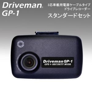 ドライブレコーダー Driveman(ドライブマン) GP-1 スタンダードセット 3芯車載用電源ケーブルタイプ GP-1STD|edenki