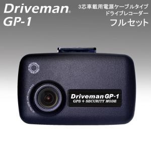 ドライブレコーダー Driveman(ドライブマン) GP-1 フルセット 3芯車載用電源ケーブルタイプ GP-1F|edenki