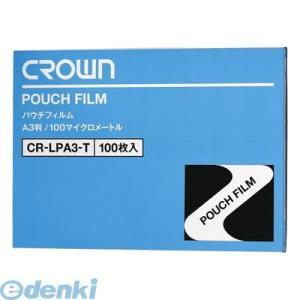クラウン CR-LPA3-T パウチフィルム A3【100枚】 CRLPA3T
