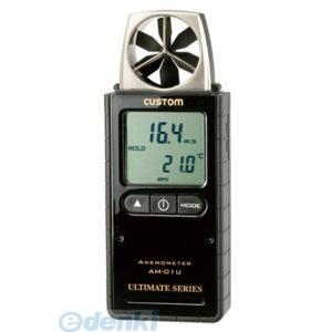 あすつく対応 カスタム CUSTOM AM-01U デジタル風速計 AM01U|edenki