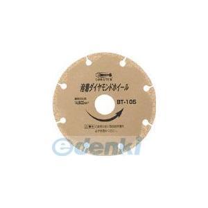 ロブテックス(LOBSTER) [BT 125] ダイヤモンドホイール BT125|edenki