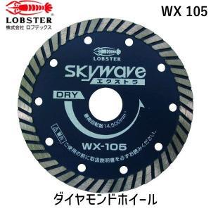 あすつく対応 ロブテックス LOBSTER WX 105 ダイヤモンドホイール WX105|edenki