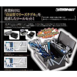 シグネット SIGNET 800S-346DO メカニックツールセット両開き 9.5SQ 800S346DO|edenki