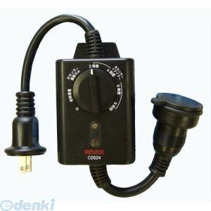 在庫 リーベックス REVEX CDS24 光センサー付タイマーコンセント あすつく対応|edenki