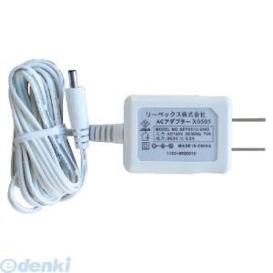 在庫 リーベックス REVEX X0505 受信チャイム用ACアダプター あすつく対応|edenki