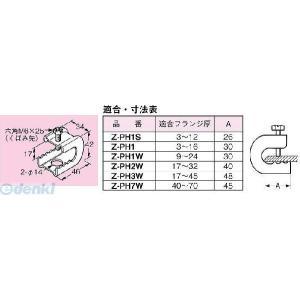 ネグロス電工 Z-PH1 パイラック 一般形鋼用【溶融亜鉛めっき仕上げ】 【20個入】 ZPH1|edenki