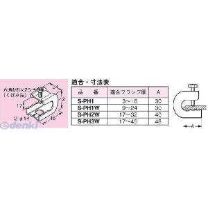 ネグロス電工 S-PH1 パイラック 一般形鋼用【ステンレス製】 【20個入】 SPH1|edenki