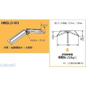 ネグロス電工 HBQLD-W3 吊り金具 デッキ用吊り金具【QLデッキ用】 【20個入】 HBQLDW3 edenki