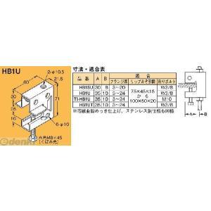 ネグロス電工 HB1U 吊り金具 吊りボルト用支持金具 edenki