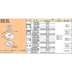 ネグロス電工 DHU-W3 ワールドダクター ハンガー吊り金具 チャンネル・サポート用 【10個入】 DHUW3 edenki