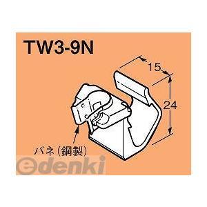 ネグロス電工 TW3-9N FVラック 吊りボルト・丸鋼用ケーブル支持具【ポリプロピレン】 【100個入】 TW39N edenki