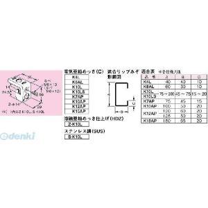 ネグロス電工 K10L パイラック リップみぞ形鋼用【電気亜鉛めっき】 【20個入】|edenki