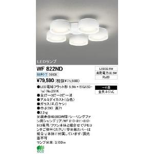 オーデリック ODELIC WF822ND シーリングファン灯具|edenki