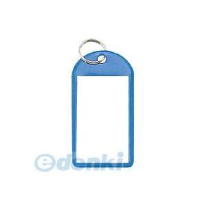 コクヨ KOKUYO 51124588 ソフトキーホルダー型名札 カード寸法45・28 青 ナフ−220B