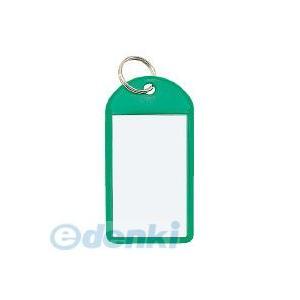 コクヨ KOKUYO 51124601 ソフトキーホルダー型名札 カード寸法45・28 緑 ナフ−220G