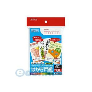 コクヨ(KOKUYO) [55214285] カラーレーザー&インクジェット用はがき用紙〒枠...