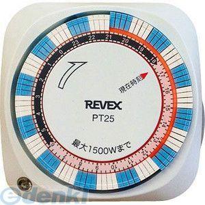 在庫 リーベックス REVEX PT25 24時間プログラムタイマー2 PT24の改良版 あすつく対応|edenki