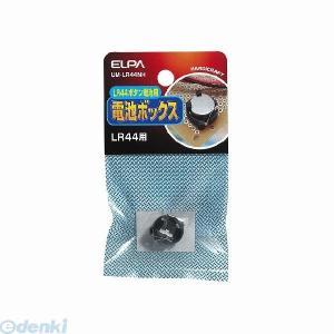 朝日電器 ELPA UM-LR44NH アルカリボタン電池用ボックスLR44 UMLR44NH