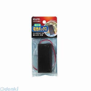 朝日電器 ELPA UM-SC32NH SW付カバー付電池ボ...