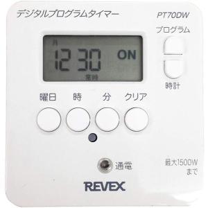 リーベックス REVEX PT70DW 簡単デジタルプログラムタイマー|edenki