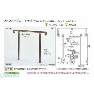 シロクマ  AP-20B ブロンズ アプローチ手すり【B】 AP20Bブロンズ|edenki