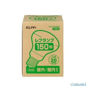 朝日電器  ERF110V135W 屋外用レフランプ150形|edenki