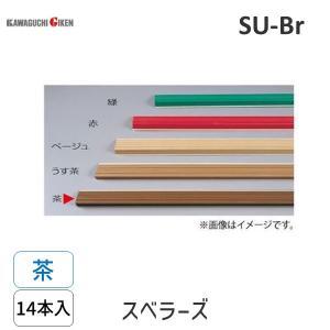 在庫 川口技研  SU-Br スベラーズ パック入(14本入)L=670mm 色:茶 SUBr あすつく対応|edenki