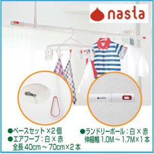 ナスタ(NASTA) 室内物干しセット KS-NRP020-WR-2+KS-NRP003-17P-R-1 エアフープ ホワイト×レッド 2本 +ランドリーポール ホワイト×レッド 1本|edenki