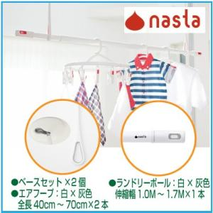 ナスタ(NASTA) 室内物干しセット KS-NRP020-WGR-2+KS-NRP003-17P-GR-1  エアフープ ホワイト×グレー 2本 +ランドリーポール ホワイト×グレー 1本|edenki