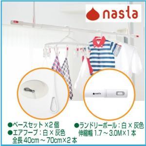 ナスタ(NASTA) 室内物干しセット  KS-NRP020-WGR-2+KS-NRP003-30P-GR-1  エアフープ ホワイト×グレー 2本 +ランドリーポール ホワイト×グレー 1本|edenki
