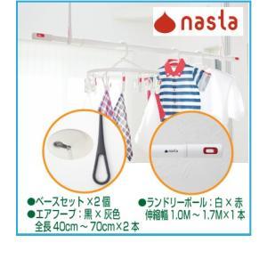 ナスタ(NASTA) 室内物干しセット KS-NRP020-BKGR-2+KS-NRP003-17P-R-1 エアフープ ブラック×グレー 2本 +ランドリーポール ホワイト×レッド 1本|edenki