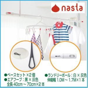 ナスタ(NASTA) 室内物干しセット KS-NRP020-BKGR-2+KS-NRP003-17P-GR-1 エアフープ ブラック×グレー 2本 +ランドリーポール ホワイト×グレー 1本|edenki