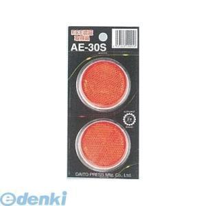 あすつく対応大東プレス AE-30S レフレクターEマークアカ 55マル 2ケ AE30S|edenki