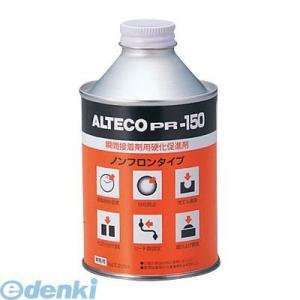 アルテコ ALTECO PR150 250ml 硬化促進剤 【10個入】 edenki