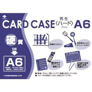 あすつく対応 小野由  OHA6 リサイクルカードケース edenki
