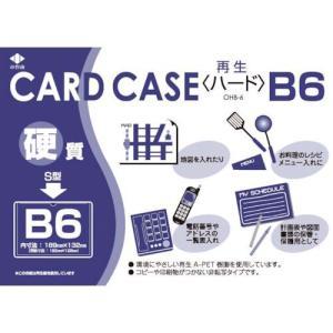 あすつく対応 小野由  OHB6 リサイクルカードケース edenki