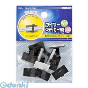 オーム電機  09-1592 【 5個入】 ワイヤーステッカー WS-10K 10個入り DZ-WS1010K 091592|edenki