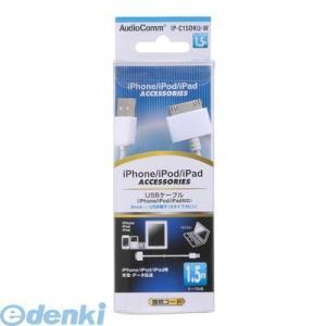 オーム電機  01-7011 USBケーブル Dock+USB端子(Aタイプ4ピン) 1.5m 017011 edenki