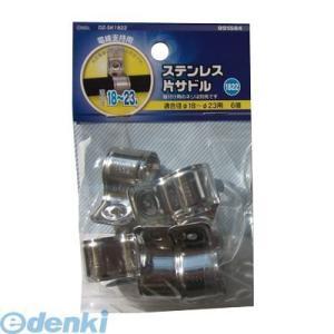 オーム電機  09-1584 【 5個入】 ステンレス片サドル1822 6P DZ-SK1822 091584|edenki