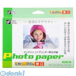 オーム電機  01-3683 インクジェットプリンター用 光沢紙 L判 200枚 厚口 013683 edenki
