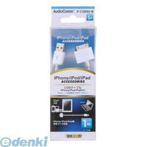 オーム電機  01-7010 USBケーブル Dock+USB端子(Aタイプ4ピン) 1m 017010 edenki