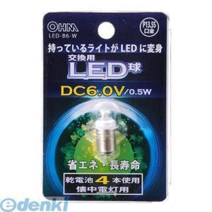 オーム電機  07-7725 懐中ライト交換用LED球 6.0V/0.5W 077725|edenki
