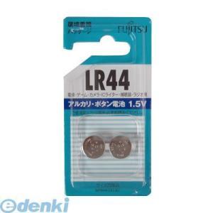 オーム電機  07-6564 富士通 アルカリボタン電池 LR44C-2BN 076564 edenki