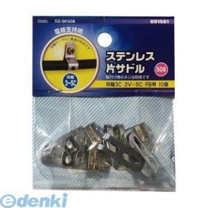 オーム電機  09-1581 【 5個入】 ステンレス片サドル508 10P DZ-SK508 091581|edenki